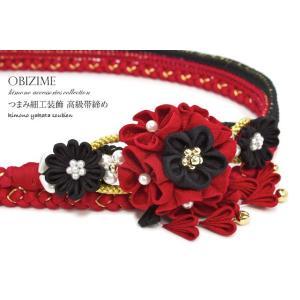 帯締め 赤 黒 成人式 振袖 礼装 晴着 つまみ細工 パールビーズ 金糸 正絹 盛装