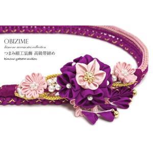 帯締め 紫 ピンク 成人式 振袖 礼装 晴着 つまみ細工 パールビーズ 金糸 正絹 盛装