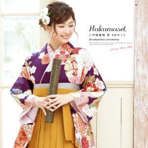 卒業式におすすめなレディース袴セット   ■色 着物 濃い紫など 袴 山吹茶(濃い黄色)  ■素材 ...