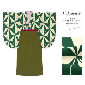 卒業式におすすめなレディース袴セット   ■色 着物 アイボリーに緑 袴 オリーブグリーン  ■素材...
