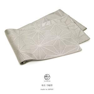 シンプルな単衣仕上げの半幅帯   ■色 ライトグレー  ■素材 ポリエステル100%     ■サイ...