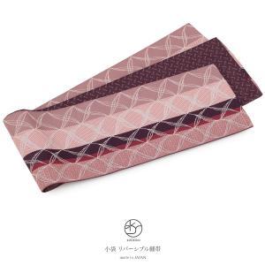 名門『おび工房』の夏におすすめな半幅帯   ■色 ピンクや紫など  ■素材 ポリエステル100%  ...
