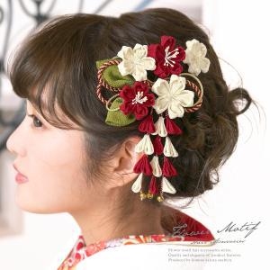 髪飾り つまみ細工 2点セット 赤 レッド 白 オフホワイト 桜 組み紐 藤下がり ぶら飾り 鈴 縮緬 ちりめん 成人式向け 卒業式向け ヘアアクセサリー 日本製