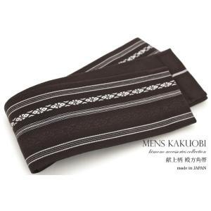 男物のお着物や浴衣におすすめな黒茶の献上柄角帯   ■色 黒茶  ■素材 綿100%     ■サイ...