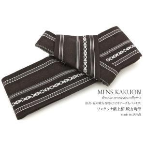 角帯 浴衣用 メンズ用 男性用 黒茶 ダークブラウン 献上柄 綿 ワンタッチ 作り帯 男帯|soubien