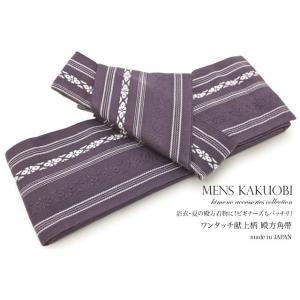 角帯 浴衣用 メンズ用 男性用 紫 パープル 鳩羽色 献上柄 綿 ワンタッチ 作り帯 男帯|soubien