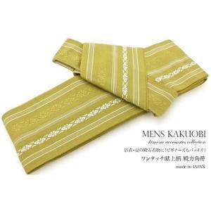 角帯 浴衣用 メンズ用 男性用 緑緑黄 グリーン 鶸色 献上柄 綿 ワンタッチ 作り帯 男帯|soubien