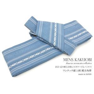 角帯 浴衣用 メンズ用 男性用 水色 ブルー 献上柄 綿 ワンタッチ 作り帯 男帯|soubien