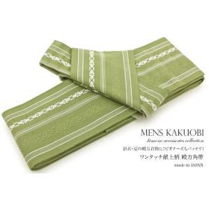 角帯 浴衣用 メンズ用 男性用 緑 グリーン 抹茶色 献上柄 綿 ワンタッチ 作り帯 男帯|soubien