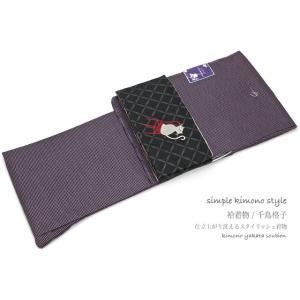 洗える着物 プレタ 小紋 袷 千鳥格子 紫 洗える着物 レディース