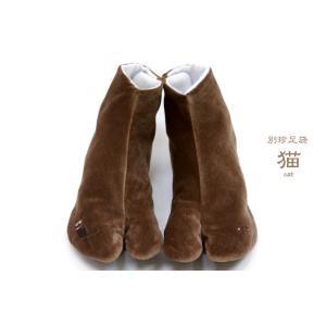 足袋 ブランド WA de Modern 別珍刺繍足袋 焦茶 黒猫 スワロフスキークリエーション使用...