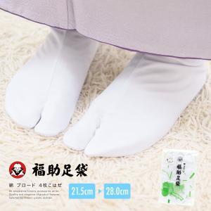 足袋 白 足袋ソックス 福助足袋 綿 ブロード 4枚こはぜ