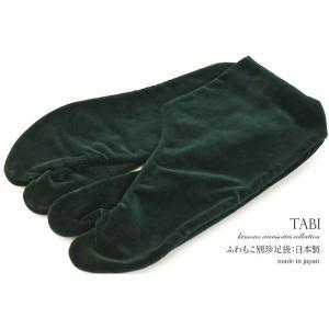 別珍足袋 緑 ベルベット アンティーク着物