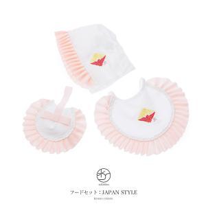 フードセット 白 ホワイト ピンク 女児 ブランド JAPAN STYLE ジャパンスタイル 女の子 祝着 お食い初め お宮参り|soubien