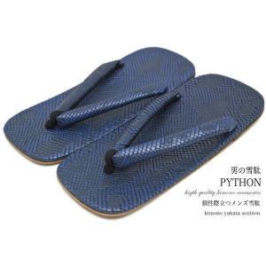 雪駄 男性 メンズ パイソン柄 日本製 青 ブルー M・Lサ...