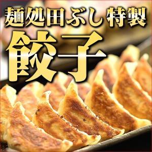 麺処 田ぶし 特製餃子 40個入り 同一配送先2セット購入で20個おまけ 送料無料 訳あり