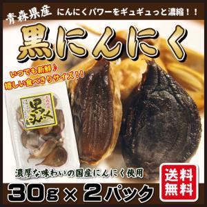 激得5%OFFクーポン 黒にんにく 熟成 青森県産 30g 2パック入り 国産 お試し 送料無料