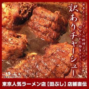 単品購入不可 つけ麺・らーめんと同梱専用 東京高円寺 麺処田...