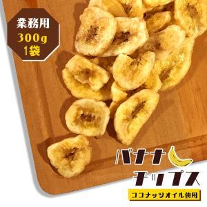バナナチップス 400g 割れあり 腹持ちが良い たんぱく質 カリウム マグネシウムなど 送料無料 業務用 ドライフルーツ お試し ダイエット グルメ|sougous