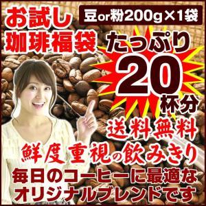 ポイント消化 コーヒー豆 オリジナルブレンド 珈琲 選べる 豆 中挽き 粉  20杯分 お試し 福袋 200g 送料無料 セール|sougous
