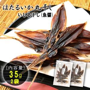 特価断行 ただ今お買得 日本海産 干ほたるいか 丸干しワタ入り 35g×2袋 新鮮なホタルイカを天日干し 奥能登 石川県 おつまみ 珍味 全国送料無料