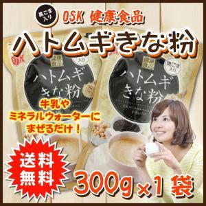 ただ今お買得 ハトムギきな粉 黒ごま入り 300g ダイエット 無添加 はと麦 送料無料