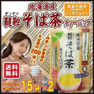 韃靼そば茶 北海道産 ティーバッグ 15パック×2袋 健康茶  そば茶 蕎麦茶 ノンカフェイン 無農薬 送料無料 メール便