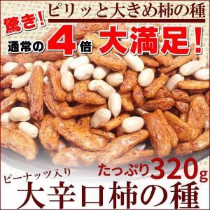 大辛口 柿の種 ピーナッツ入り 320g たっぷり5〜6人分...