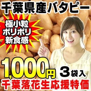 ポイント消化 千葉県産バタピー やみつき豆 60g×3袋 ピーナッツ 全国送料無料 極小粒ポリポリ新食感  お試し ナッツ セール グルメ