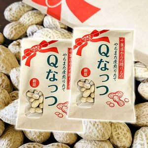 Qナッツ 累計250,000袋突破 令和元年 千葉県やちまた産 新豆  落花生 殻付き 100g×2袋 全国送料無料キューナッツ きゅうなっつ Qなっつ 八街
