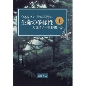 生命の多様性 (1) エドワード O.ウィルソン B:良好 E0240B souiku-jp