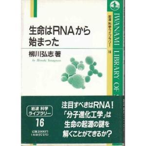 生命はRNAから始まった 柳川 弘志 C:並 F0340B souiku-jp