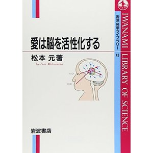 愛は脳を活性化する 松本 元 B:良好 G1410B souiku-jp