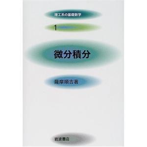 微分積分 薩摩 順吉 B:良好 G0230B souiku-jp