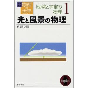 岩波講座 物理の世界 地球と宇宙の物理〈1〉光と風景の物理 佐藤 文隆 C:並 F0510B souiku-jp