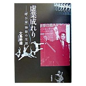 虚業成れり―「呼び屋」神彰の生涯 大島 幹雄 B:良好 D0220B|souiku-jp