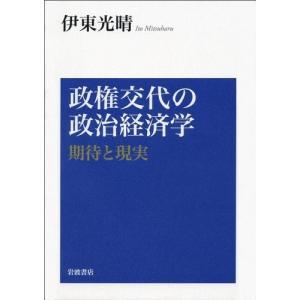政権交代の政治経済学――期待と現実 伊東 光晴 B:良好 F0950B|souiku-jp