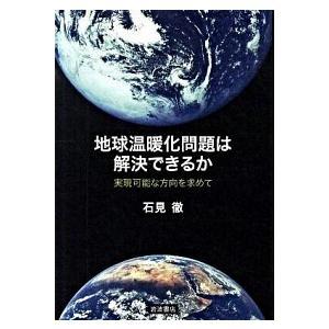 地球温暖化問題は解決できるか 実現可能な方向を求めて 石見 徹 C:並 F0130B|souiku-jp