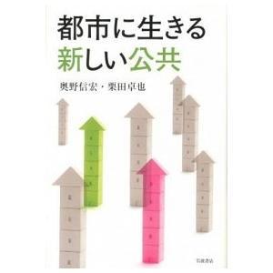 都市に生きる新しい公共 奥野 信宏 A:綺麗 F0320B|souiku-jp