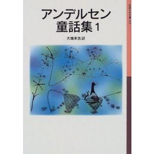 アンデルセン童話集 (1) アンデルセン B:良好 J0461B|souiku-jp