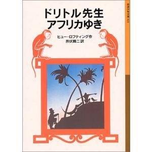 ドリトル先生アフリカゆき ヒュー・ロフティング C:並 J0690B souiku-jp