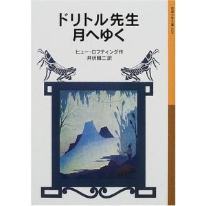 ドリトル先生月へゆく ヒュー ロフティング C:並 D0260B|souiku-jp