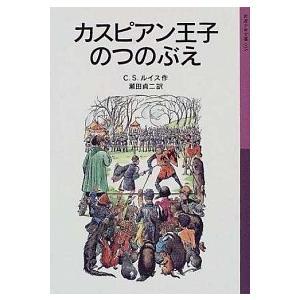 カスピアン王子のつのぶえ―ナルニア国ものがたり〈2〉 C.S. ルイス B:良好 E0350B|souiku-jp