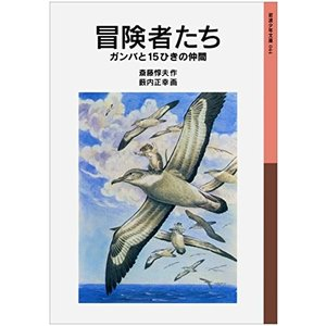 冒険者たち ガンバと15ひきの仲間 斎藤 惇夫 C:並 F0850B souiku-jp