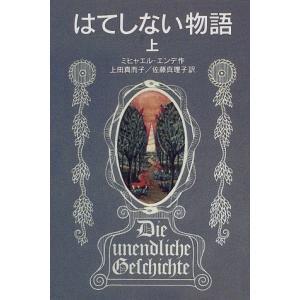 はてしない物語(上) ミヒャエル・エンデ C:並 E0060B|souiku-jp