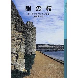 銀の枝 ローズマリ サトクリフ B:良好 J0700B|souiku-jp