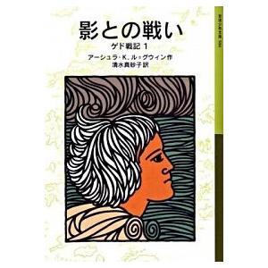 影との戦い―ゲド戦記〈1〉 アーシュラ・K. ル=グウィン B:良好 J0461B|souiku-jp