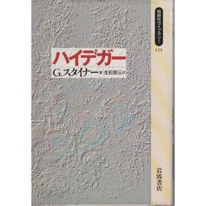 ハイデガー G. スタイナー C:並 H0211B|souiku-jp