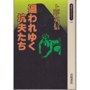 追われゆく坑夫たち 上野 英信 C:並 H0190B souiku-jp