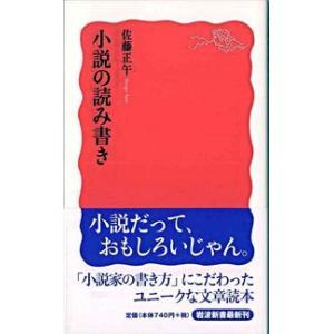 ■商品コンディション:B:良好 ■特記事項:なし  SKU J0661B181229-202  小説...